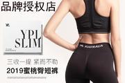YPL蜜桃臀短裤生产厂家——官方网站