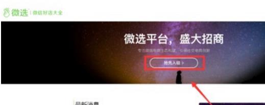京东新平台微选怎么使用?收不收费用
