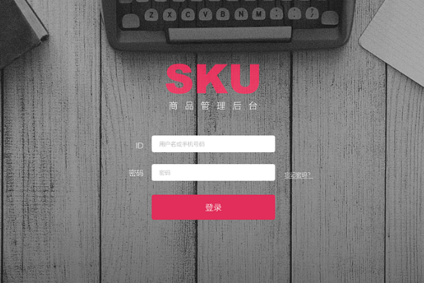 sku是什么意思?SPU又是什么意思?