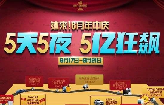 苏宁418和618哪个便宜?哪个更划算?