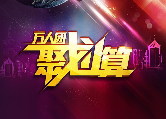 淘宝网聚划算怎么取消推荐?如何做好淘宝聚划算?.jpg