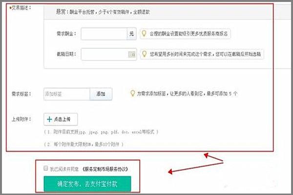 淘宝如何发布定制宝贝?怎么选择淘宝宝贝类目?.jpg