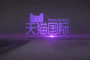 天猫国际和京东全球购的区别在哪里?是正品吗?