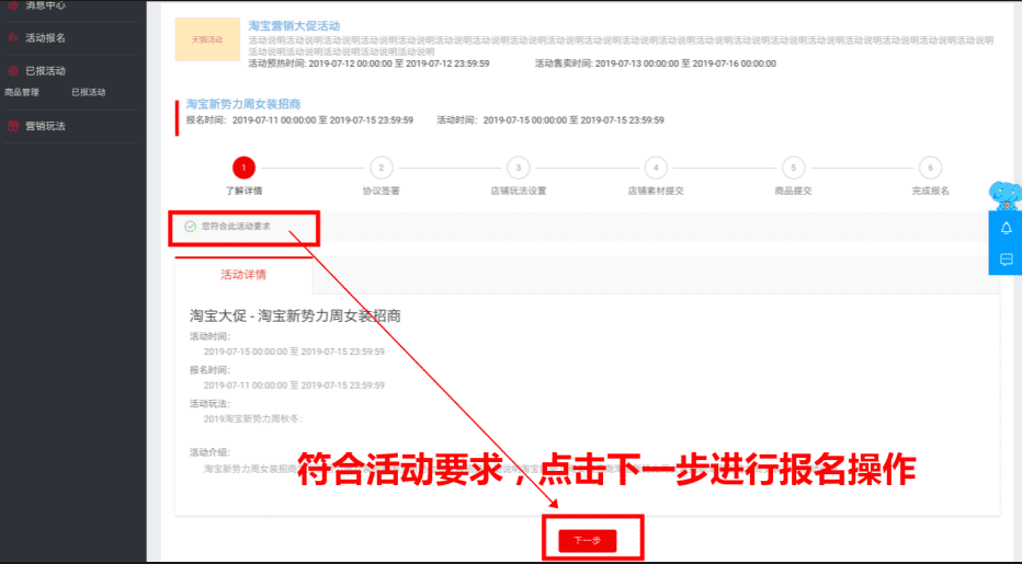 淘宝官方活动报名流程.png