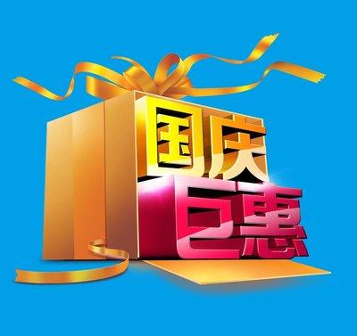 淘宝国庆节有什么活动?淘宝有哪些大的节日促销活动?