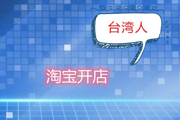 台湾淘宝开店要钱吗?跟大陆开店流程一样吗?