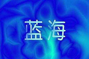 淘宝蓝海产品是什么意思?如何寻找淘宝蓝海产品?.jpg