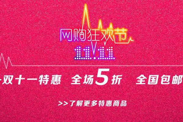 2019年天猫双十一招商规则全解读(附双十一报名入口).png