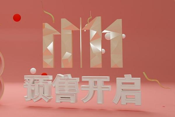 2019年天猫双十一预售玩法及招商要求介绍.png