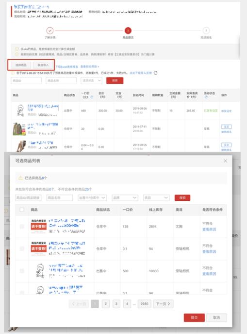 天猫双11预售申报流程介绍(操作时间、玩法说明).png