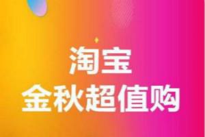 2019年金秋超值购招商入口汇总!