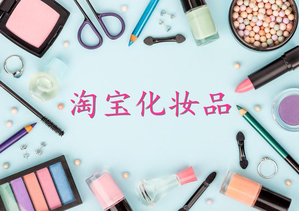 淘宝化妆品旗舰店都是正品吗?淘宝哪些是旗舰店?