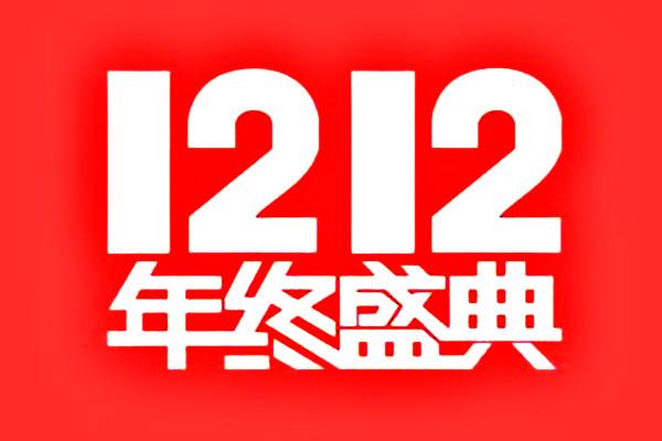 淘宝12.12活动外围招商规则是什么?报名时间是什么时候?
