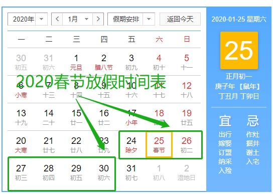 2020春节放假时间表.png