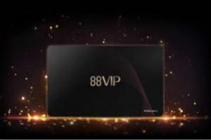 淘宝88VIP为什么无法开通?有效期是多久?