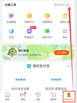 手机淘宝开店怎么开?淘宝新店如何推广?.png