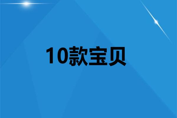 淘宝店必须发布10款宝贝吗?宝贝不够会怎么办?.jpg