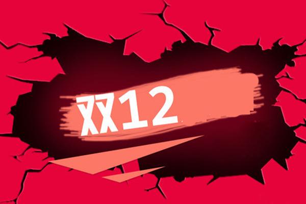 双12店铺红包怎么用?领取要满足哪些条件?.png