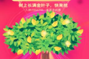 淘宝双12金钱树如何种植?怎么才能赚得红包?.png