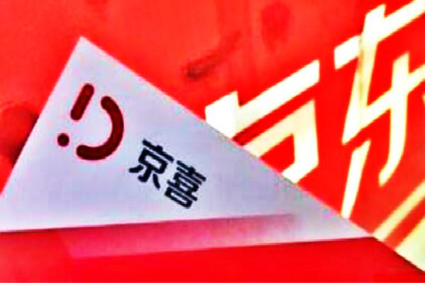 京喜商家入驻条件是什么?京喜拼购店招商行业有哪些?