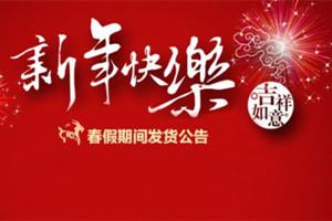淘宝春节放假自动回复怎么设?回复的内容写什么好?.jpg