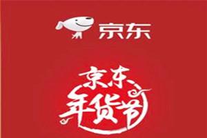 京东春节有优惠吗?京东春节可以买的东西多吗?.jpg