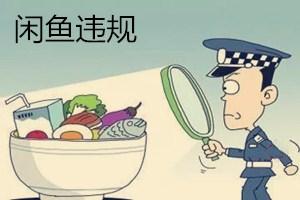 闲鱼卖家违规扣分多久清零?闲鱼卖家违规怎么解决?