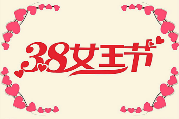 淘宝女王节专享红包好用吗?店铺红包使用规则是什么?