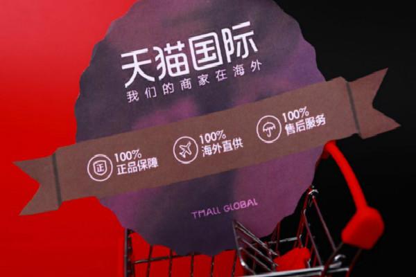 天猫国际海外旗舰店是正品吗?如何分辨真假进口商品?