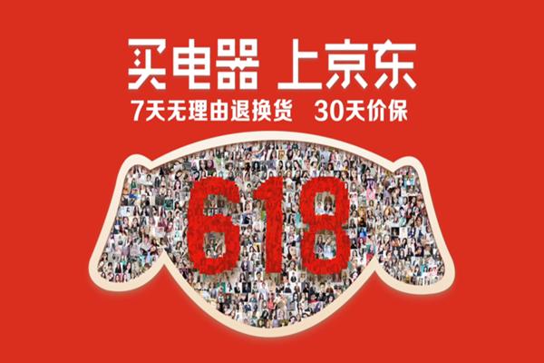 京东618报名条件是什么?门槛是否有调整?