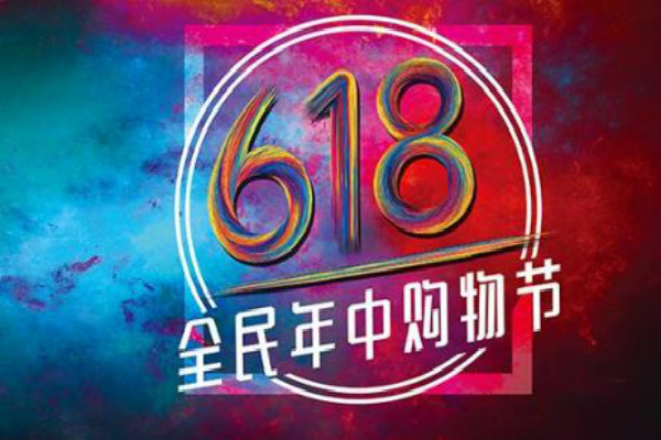 2020京喜618活动时间和要求是什么?