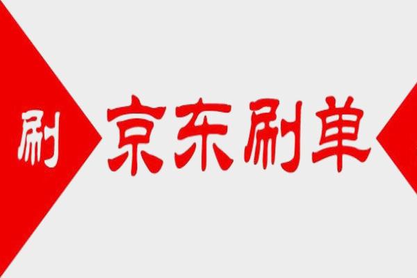 京东刷单怎么刷?有效的刷单方法