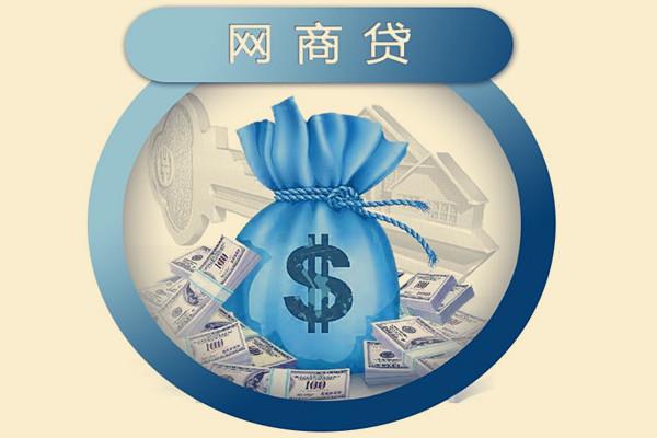 网商贷利息为什么不一样?网商贷额度低是什么原因?