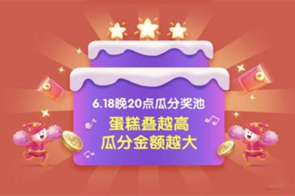 京东618叠蛋糕如何获得锦鲤大奖?怎么参加?