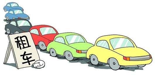 支付宝租车流程及费用介绍,如何租车?