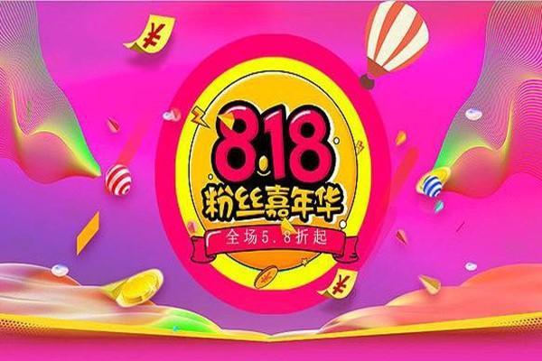 818和双11买什么最划算?818买什么最划算?