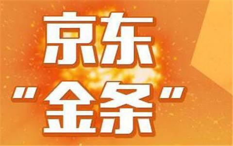 京东金条逾期1天会有影响吗?京东金条有宽限期吗?
