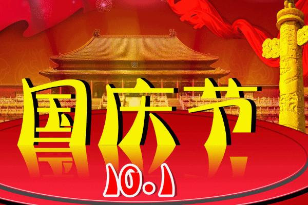 淘宝国庆节有活动吗?有什么活动?