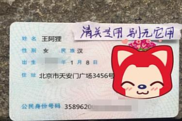 淘宝清关上传身份证安全吗?会不会被盗用?