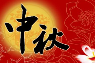中秋节淘宝会做活动吗?形式是怎样的?
