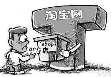 淘宝企业店铺过户需要多长时间?企业店铺怎么过户?