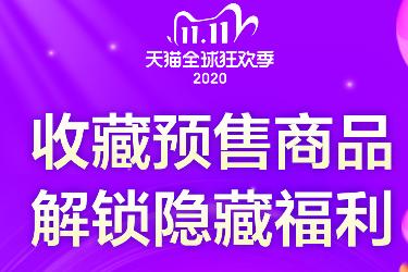 2020年淘宝联盟双11预售收藏解锁福袋玩法介绍
