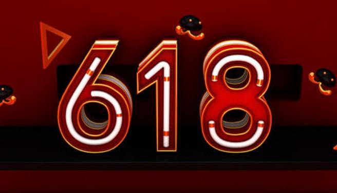 618狂欢玩法怎样设置?怎么设置打折?