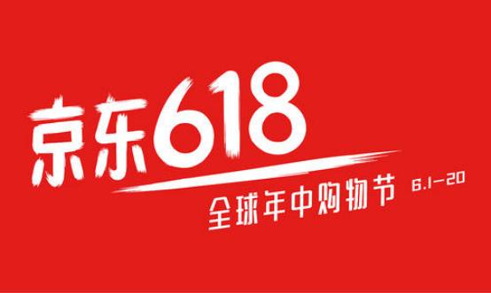 京东618定金可以退吗?方法有哪些?