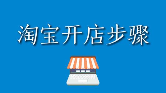 淘宝开店注册后能更改类型吗?需要什么条件?