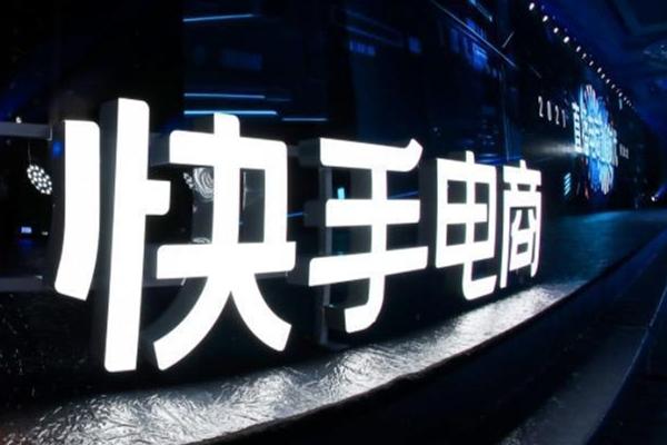 """快手电商行业品牌运营的""""术""""与""""道""""!"""