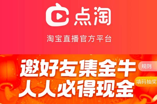 """电商直播""""内卷""""淘宝迈入""""发现电商""""行列"""