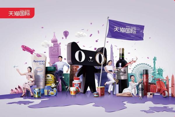 天猫国际推双11护航计划新措施 助力海外新品牌运营降本超30%