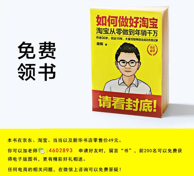 如何做好淘宝,蒋校长亲诉淘宝从零做到年销千万的经验!